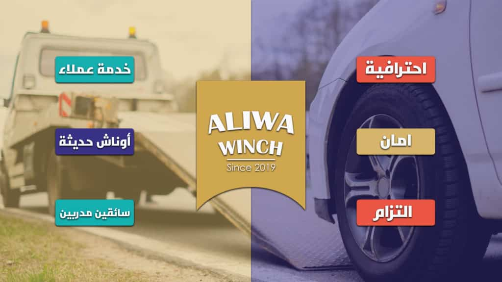 towing services in altajamue alkhami