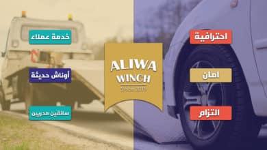 Photo of ونش انقاذ المقطم