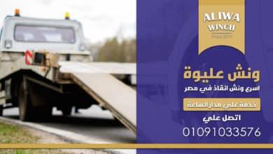 Photo of ونش انقاذ المرج