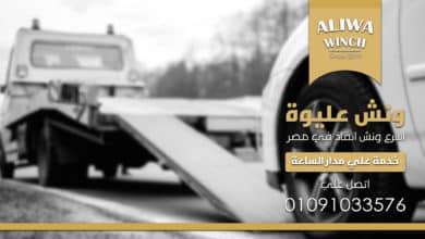 Photo of ونش انقاذ جسر السويس