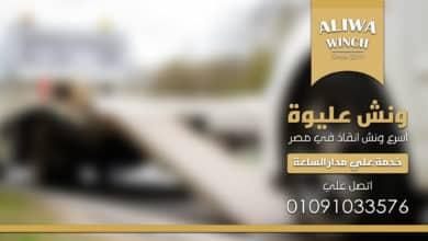 Photo of ونش انقاذ مصر الجديدة