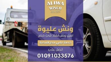 Photo of ونش انقاذ طريق الإسماعيليه الصحراوي